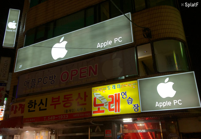 Apple PC Seoul
