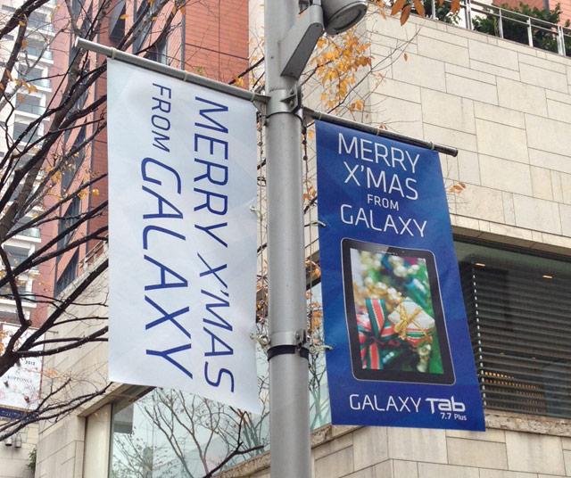 Galaxy Tokyo